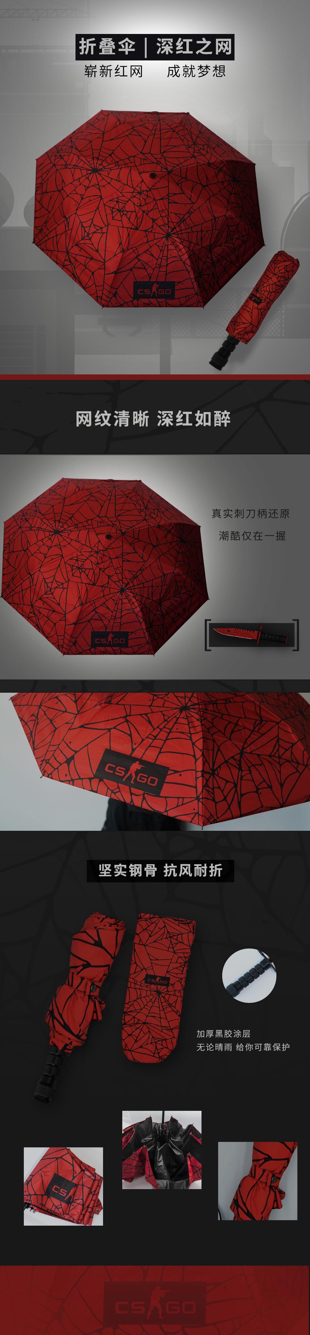 雨伞-深红之网.jpg