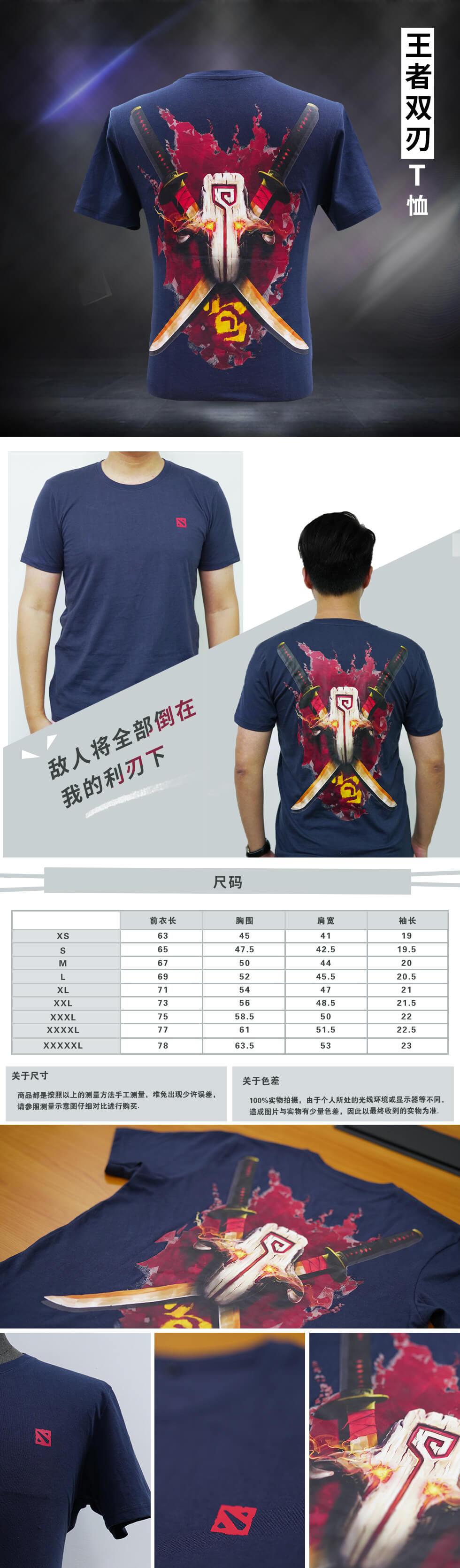 王者双刃T恤.jpg