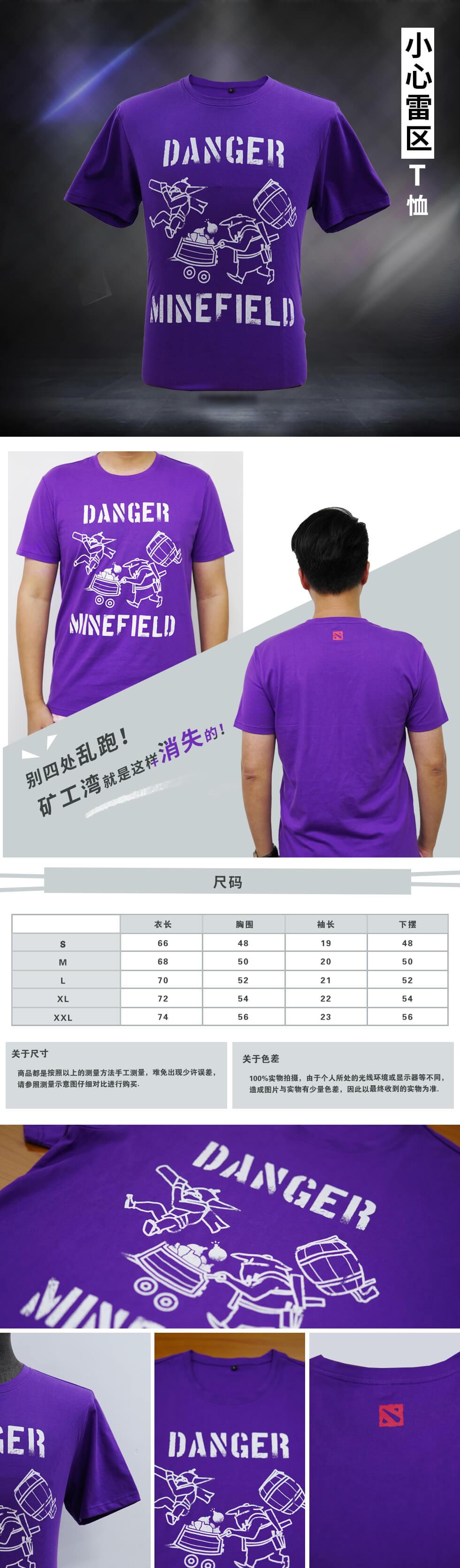 小心雷区T恤(紫色).jpg
