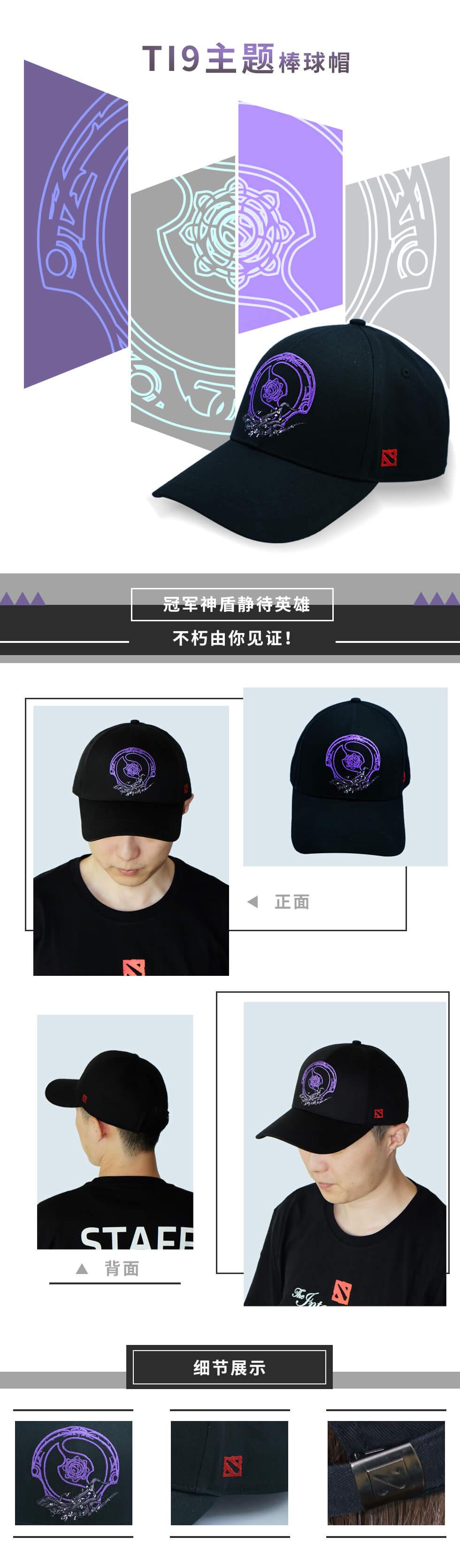 棒球帽 TI9主题.jpg