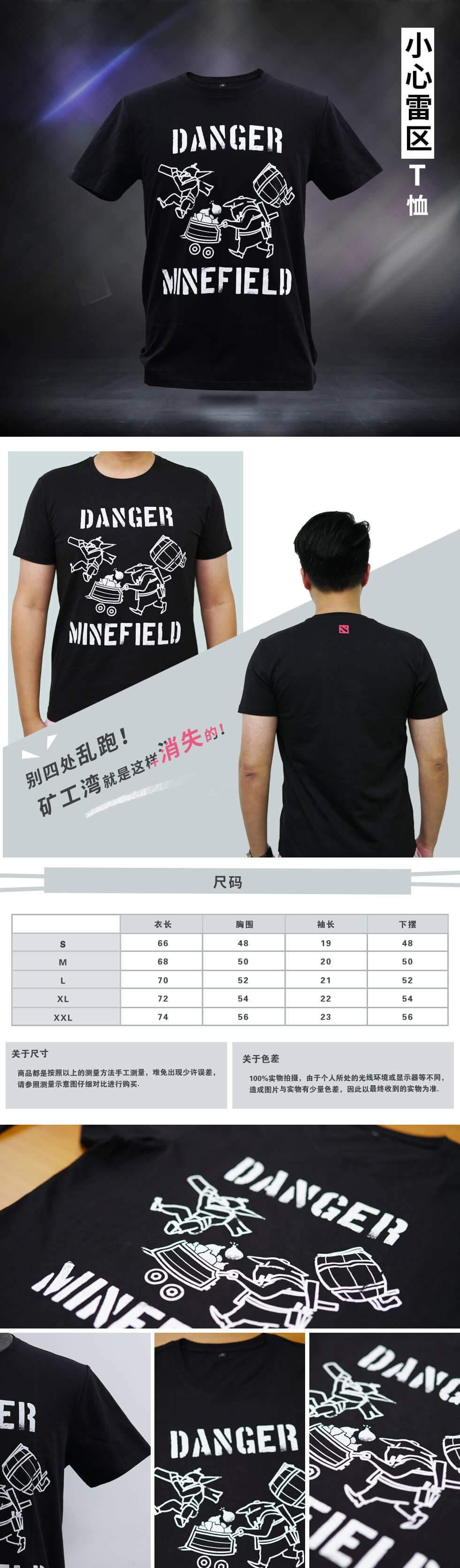 小心雷区T恤(黑色).jpg