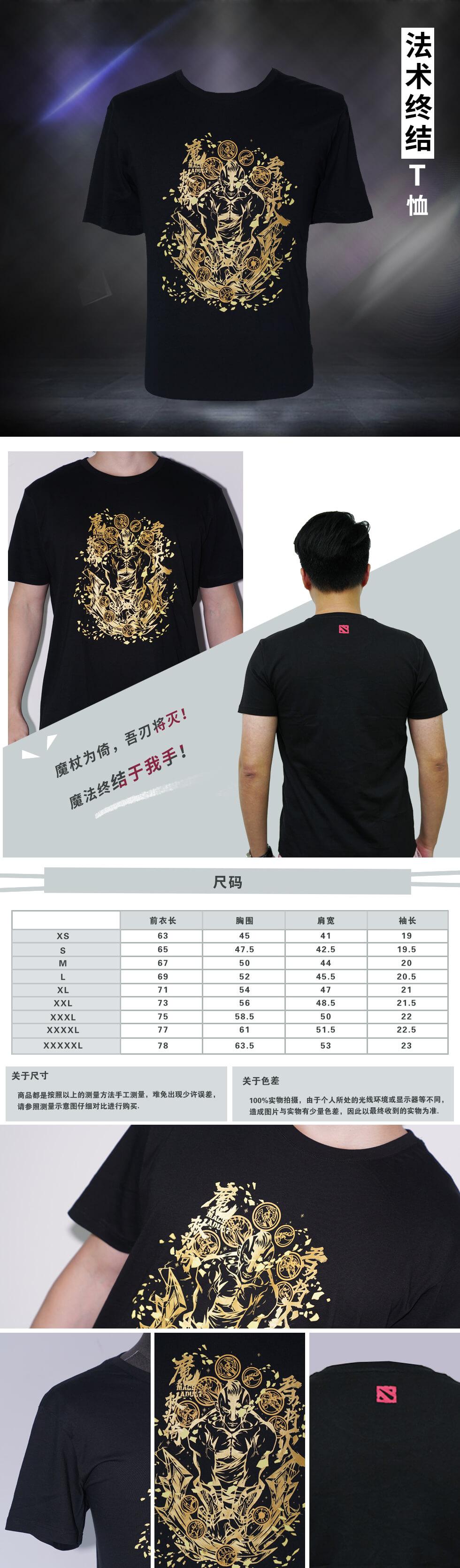 法术终结T恤.jpg
